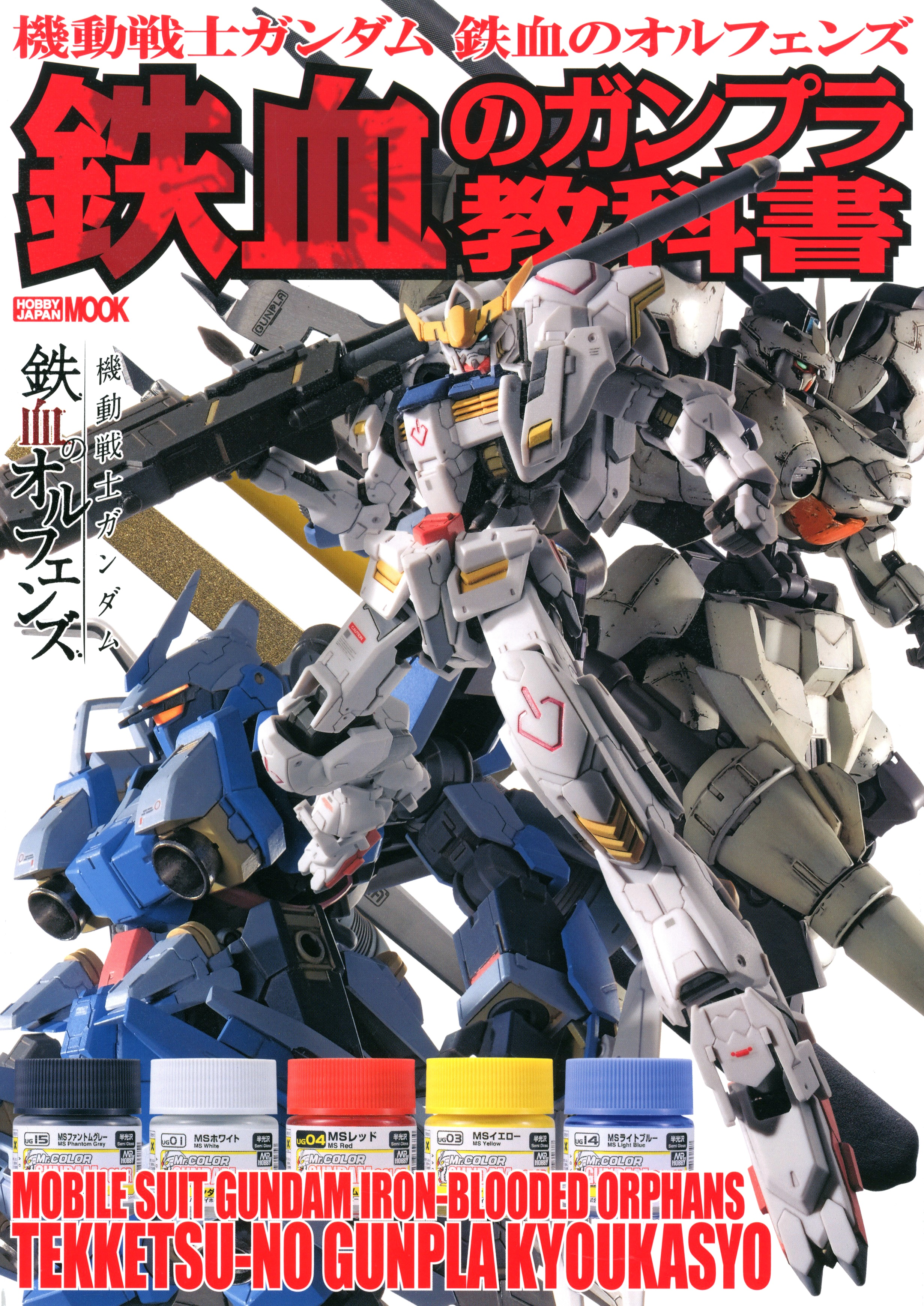 JAPAN The Document of Mobile Suit Gundam Iron-Blooded Orphans Book